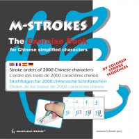 Exercise Book for stroke orders of 2000 Chinese characters -  COLORED version
