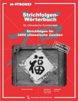 (Ebook) Strichfolgen-Wörterbuch für 3450 chinesische Kurzzeichen