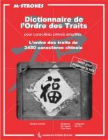 (Ebook) Dictionnaire de l'Ordre des Traits de Caractères Chinois Simplifiés