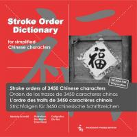 Stroke Order Dictionary for simplified Chinese characters